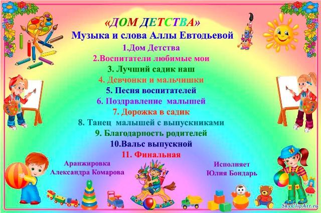 Поздравления детей на выпускной в детском саду от воспитателя