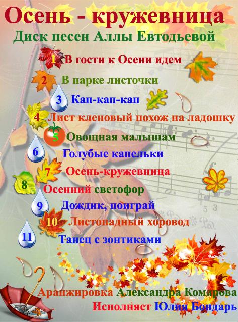 ОСЕННИЕ ПЕСНИ АЛЛЫ ЕВДОТЬЕВОЙ СКАЧАТЬ БЕСПЛАТНО