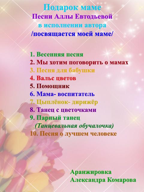 ПЕСНИ ЕВТОДЬЕВОЙ АЛЛЫ СКАЧАТЬ БЕСПЛАТНО